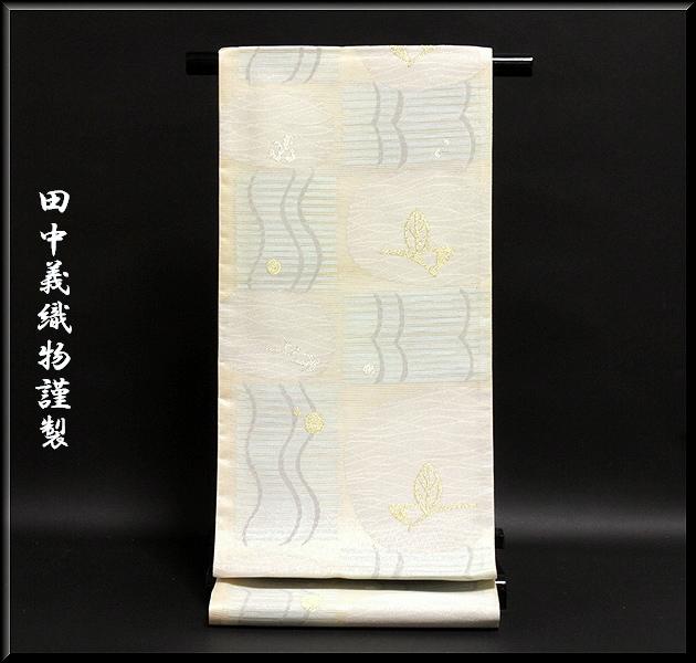 画像1: ■「田中義織物」謹製 生成り 銀糸 モダンでお洒落な 正絹 夏物 絽 袋帯■ (1)