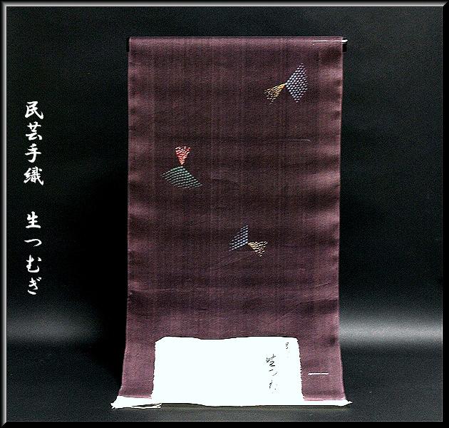 画像1: ■「民芸手織 生つむぎ」 シックでお洒落な 夏物 紬■ (1)