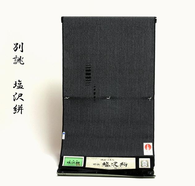 画像1: ■別誂「塩沢絣」特撰工芸品 日本の絹 純絹 着尺■ (1)