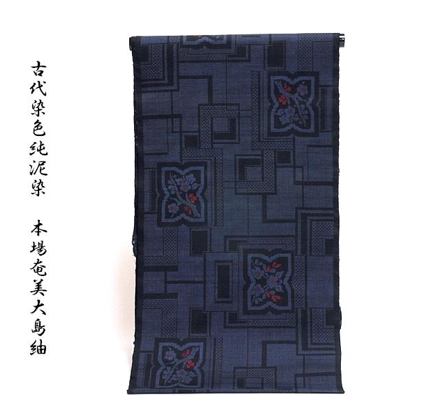 画像1: ■手縫い仕立て付き 古代染色純泥染 本場奄美大島紬 7マルキ 紬■ (1)