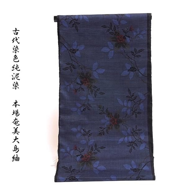 画像1: ■手縫い仕立て付き 「山元絹織物」 古代染色純泥染 本場奄美大島紬 繊細な花柄 7マルキ 紬■ (1)
