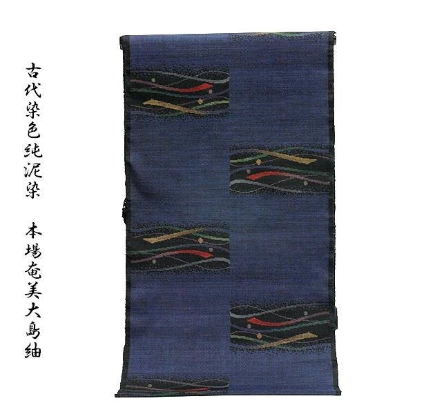 画像1: ■手縫い仕立て付き 「前田義久」 古代染色純泥染 本場奄美大島紬 7マルキ 紬■ (1)