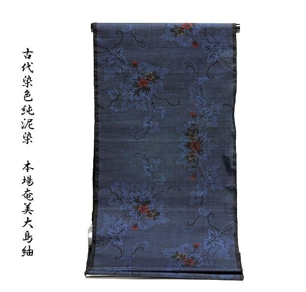 画像1: ■手縫い仕立て付き 「山元絹織物」 古代染色純泥染 本場奄美大島紬 7マルキ 紬■ (1)