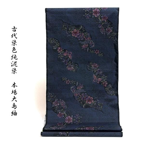 画像1: ■手縫い仕立て付き 「株式会社 大山」 古代染色純泥染 本場大島紬 7マルキ 紬■ (1)