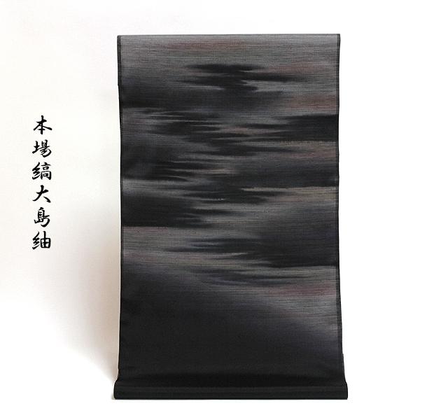 画像1: ■「本場縞大島紬」 純絹織物 ボカシ 付下げ■ (1)