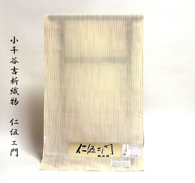 画像1: ■「小千谷吉新織物」 仁伍ェ門 綿麻縮 単衣に浴衣にも 夏 着物■ (1)