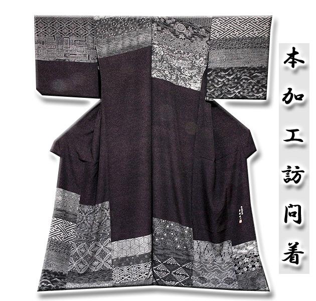 画像1: ■本加工 手染め タタキ染め 正絹 訪問着■ (1)