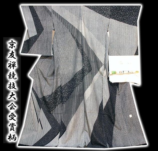 画像1: ■【横浜シルク博物館染織展 入選】 単衣に袷にも 「京友禅競技大会受賞柄」 結城紬 訪問着■ (1)