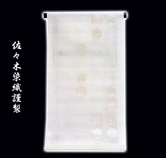 画像1: ■「佐々木染織」謹製 白地 雪輪 夏物 絽 名古屋帯■ (1)