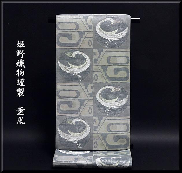画像1: ■「姫野織物」謹製 【薫風】 銀糸 灰青色 上品な 夏物 絽 袋帯■ (1)