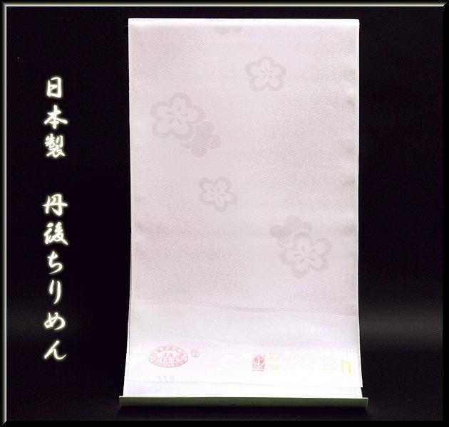 画像1: ■「日本製 丹後ちりめん」 ボカシ入り 薄い桜色 可愛らしい 長襦袢■ (1)