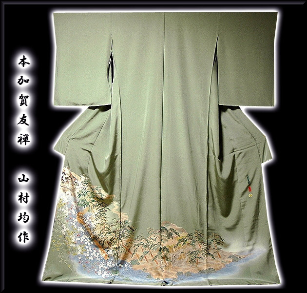 画像1: ■本加賀友禅 「山村均」作 保津川下り 浜ちりめん 最高級 色留袖■ (1)