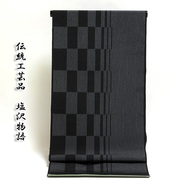 画像1: ■伝統工芸品 「塩沢物語」 別誂 湯通し済 十日町 白新染織 着尺■ (1)