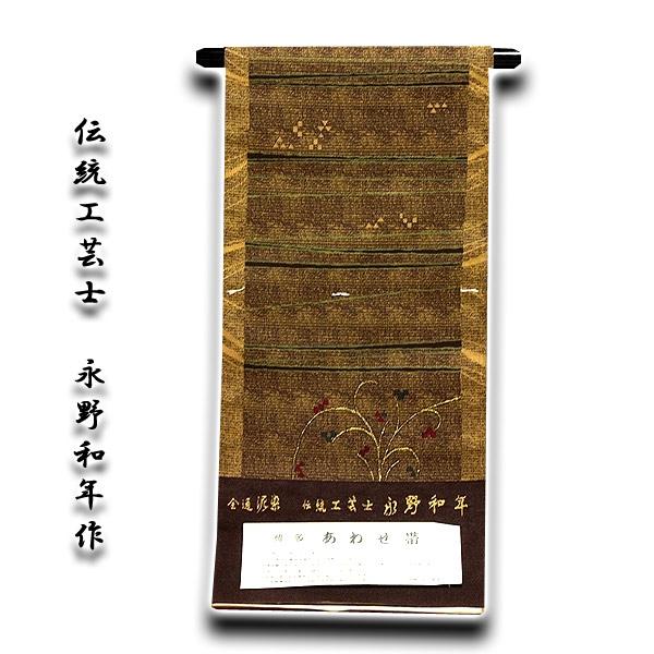 画像1: ■「全通 泥染」 【伝統工芸士 永野和年-作】 博多 あわせ帯 緑印 正絹 8寸 名古屋帯■ (1)