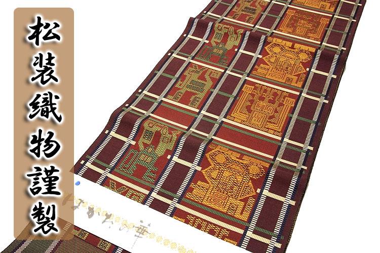 画像1: ■「松装織物謹製-緑印」 はかたの華 正絹 本場筑前博多織 8寸 名古屋帯■ (1)