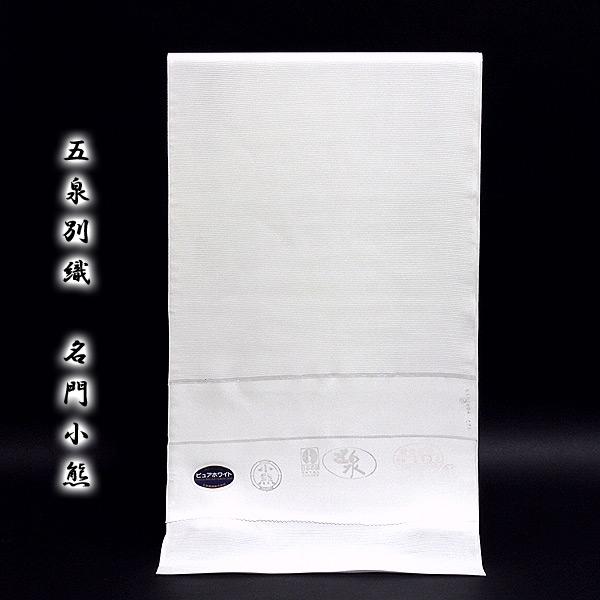 画像1: ■「五泉別織-重目駒絽」 白地 日本の絹 正絹 名門小熊 夏物 長襦袢■ (1)