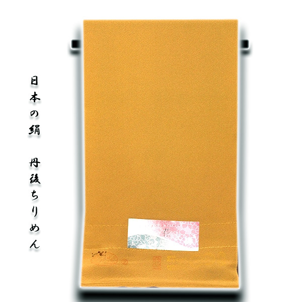 画像1: ■「日本の絹-丹後ちりめん」 正絹 四丈 色無地■ (1)