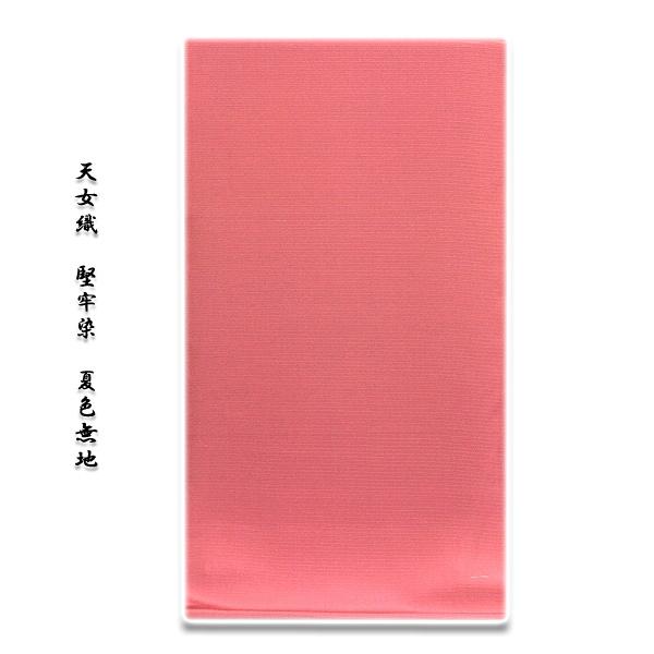 画像1: (訳ありアウトレット品)■「天女織-堅牢染-防水加工」 石持ち 一つ紋用 夏物 正絹 絽 色無地■ (1)