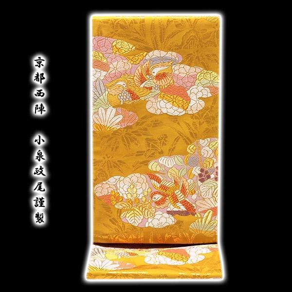 画像1: ■京都西陣「小泉政尾謹製」 おしどり 金糸 正絹 袋帯■ (1)