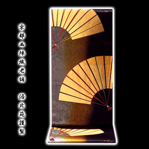 画像1: ■「京都西陣織-老舗-洛北苑謹製」 五色扇面 グラデーション 正絹 袋帯■ (1)