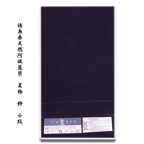 画像1: ■「徳島県天然阿波藍染」 スリーシーズンのコートにも 夏物 正絹 紋紗 小紋■ (1)