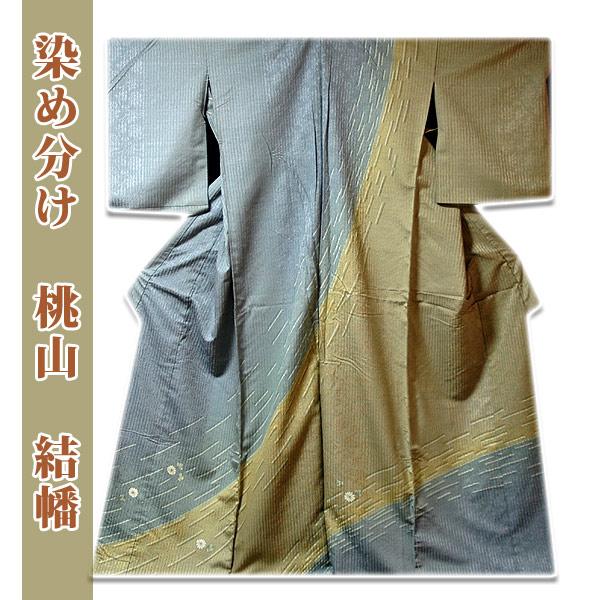 画像1: ■結城紬風 染め分け 「桃山 結幡」 訪問着■ (1)