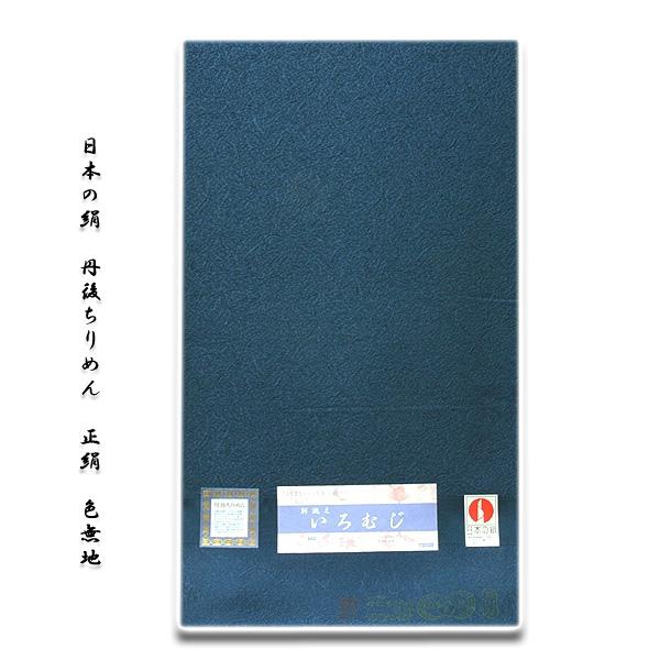 画像1: ■「日本の絹-丹後ちりめん」 地紋 正絹 色無地■ (1)