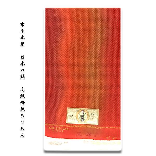 画像1: ■「京草木染」 日本の絹 高級丹後ちりめん ボカシ染め 立体的なフクレ織り 正絹 ロングコート 羽尺 羽織 和装コート■ (1)