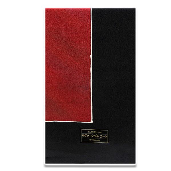 画像1: ■リバーシブル 礼装 カジュアル&フォーマル 黒地 正絹 羽尺 和装コート■ (1)