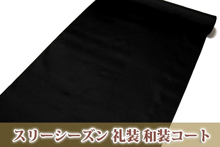 画像1: ■「スリーシーズン」 黒地 礼装 フォーマル 撥水加工 正絹 雨コート■ (1)