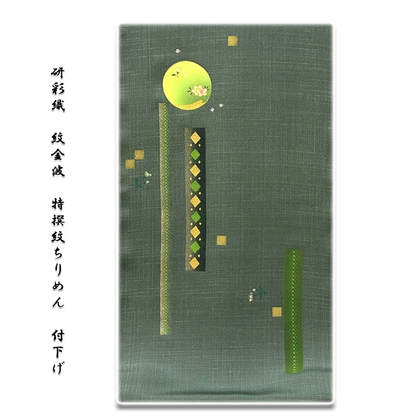 画像1: ■研彩織 紋金波 特撰紋ちりめん 柳煤竹色 正絹 付下げ■ (1)