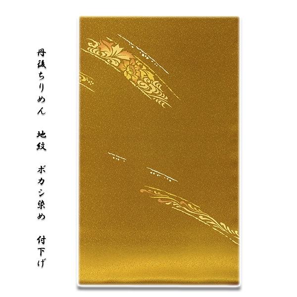 画像1: ■丹後ちりめん生地使用 地紋 オシャレ ボカシ染め 正絹 付下げ■ (1)