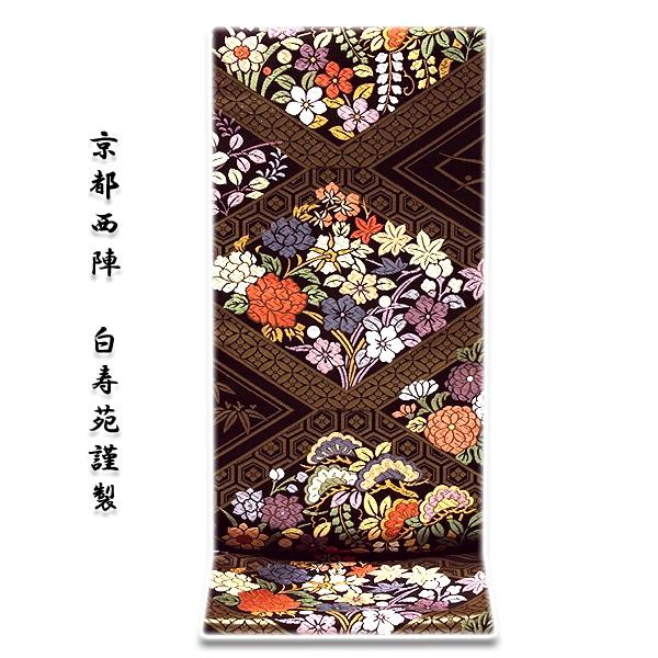 画像1: ■「京都西陣-白寿苑謹製」 瑞花菱取文様 黒鳶色 正絹 袋帯■ (1)