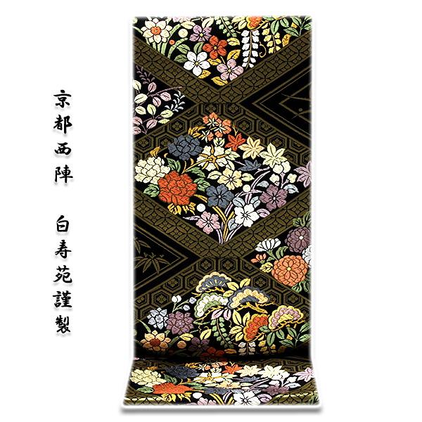 [和楽屋] ◆「京都西陣-白寿苑謹製」 瑞花菱取文様 黒色 正絹 袋帯◆