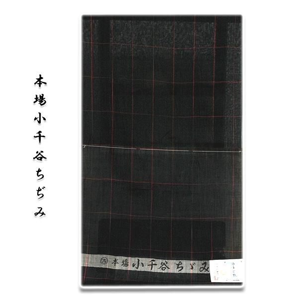 [和楽屋] ◆「本場 小千谷ちぢみ」 本麻 男女兼用 キングサイズ 格子柄 夏物 着尺◆