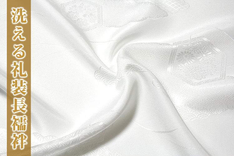 画像1: ■万葉寺井株式会社 雲取り 洗える着物 ポリエステル 白地 礼装用 長襦袢■ (1)