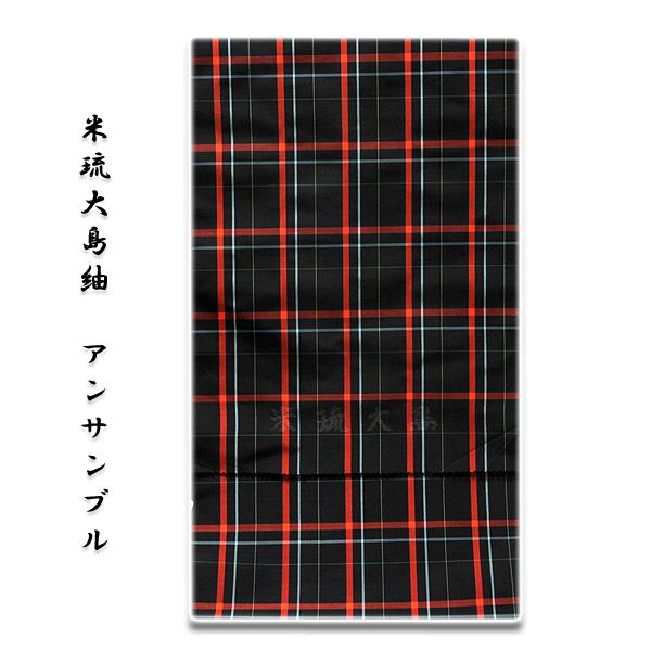 画像1: ■【訳あり】「米琉大島」 格子柄 黒色 オシャレな アンサンブル 羽織 着物 正絹 紬■ (1)
