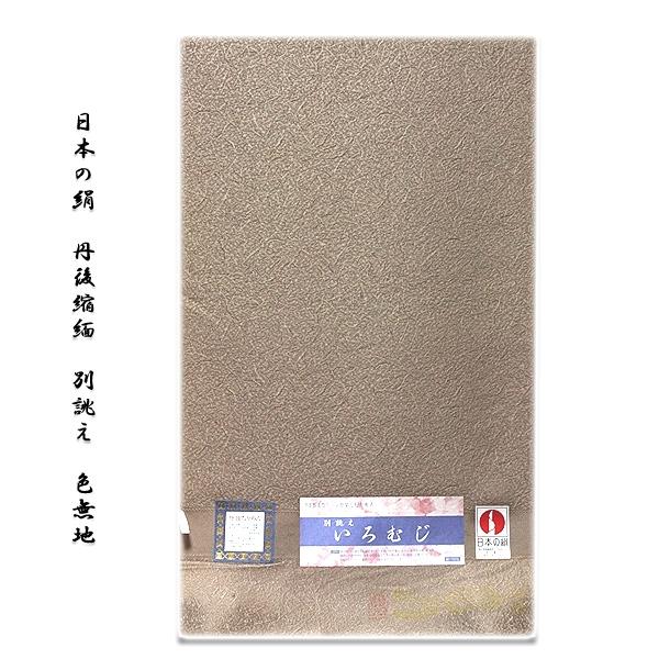 画像1: ■「日本の絹:丹後ちりめん生地使用」 別誂え 地紋 正絹 色無地■ (1)