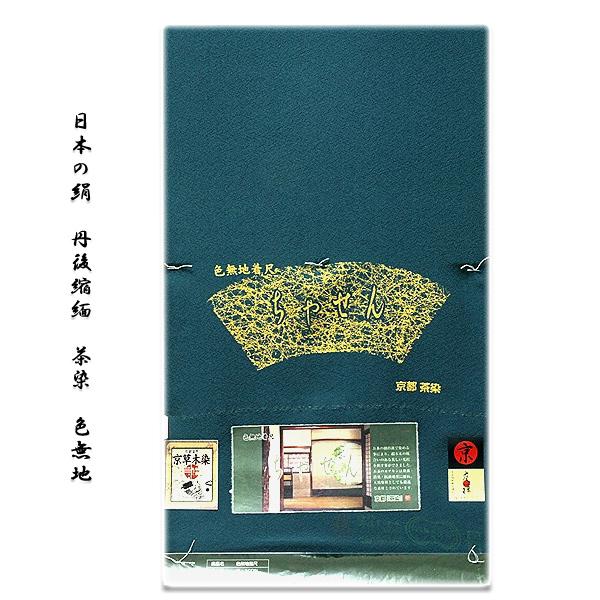 画像1: ■「京都:茶染」 京友禅 京草木染 日本の絹 丹後ちりめん生地使用 4丈 正絹 色無地■ (1)