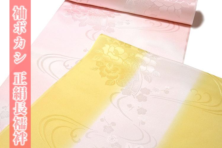 画像1: ■「振袖用」 振りボカシ 袖ボカシ 華やかでオシャレな 流水 吉祥文様 正絹 長襦袢■ (1)