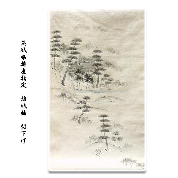 画像1: ■【訳あり】「茨城県特産指定:結城紬」 湯通し済 白地 付下げ■ (1)