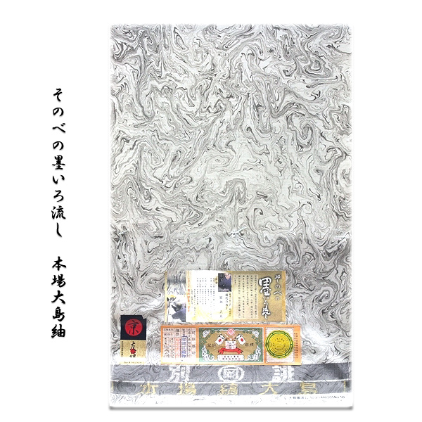 [和楽屋] ◆「そのべの墨いろ流し-本場大島紬」 縞大島 墨流し染 薗部染工 正絹 紬◆