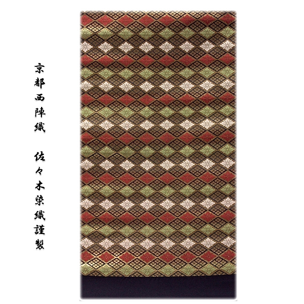 画像1: ■京都西陣織「佐々木染織謹製」 豪華な菱文様 金糸織 正絹 九寸 名古屋帯■ (1)