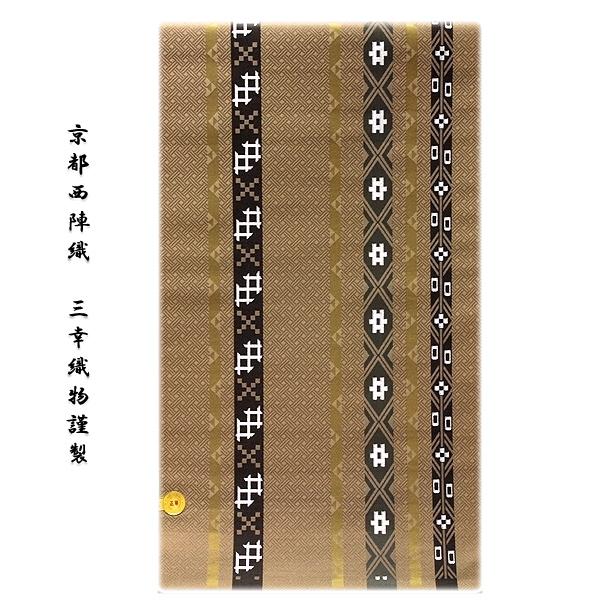画像1: ■京都西陣織「三幸織物謹製」 地紋 オシャレな 正絹 九寸 名古屋帯■ (1)
