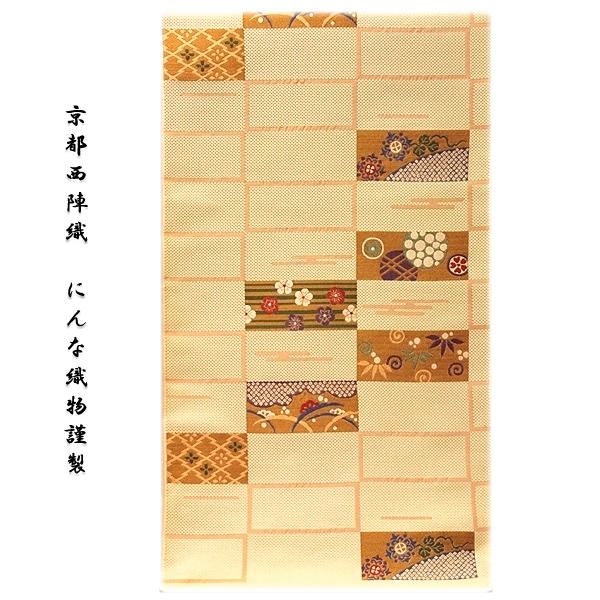 画像1: ■京都西陣織「にんな織物謹製」 吉祥文様 正絹 九寸 名古屋帯■ (1)