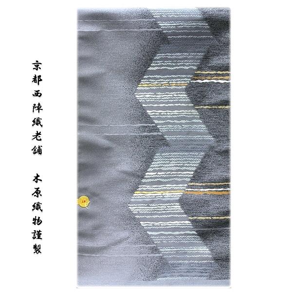 画像1: ■京都西陣織 老舗 「木原織物謹製」 オシャレ 正絹 九寸 名古屋帯■ (1)