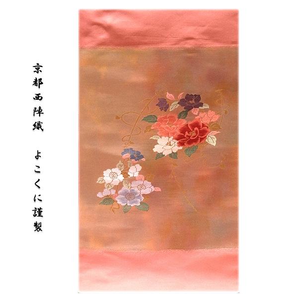 画像1: ■京都西陣織「よこくに謹製」 引箔 可愛らしい花柄 オシャレ 正絹 九寸 名古屋帯■ (1)