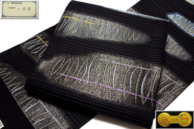 画像1: ■京都西陣織 「沢本織物謹製」 聖涼織成帯 【いろは】 粋な黒地 幾何学模様 夏物 絽 正絹 高級 袋帯■ (1)