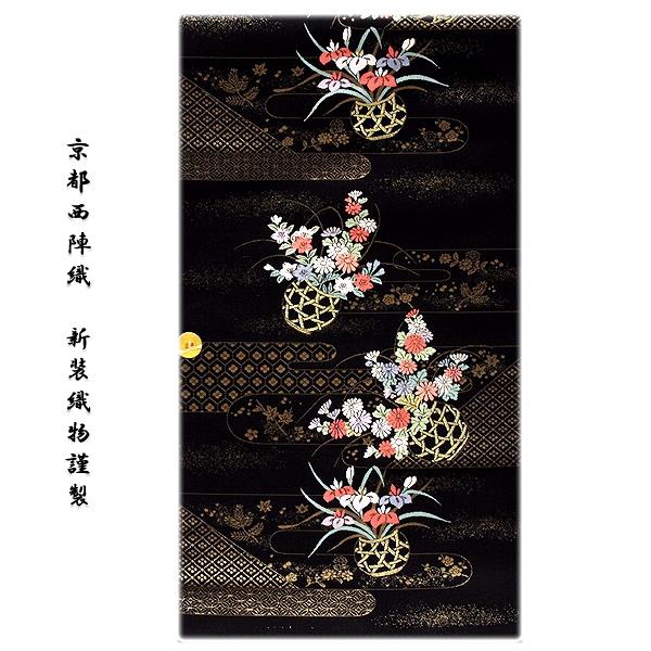 画像1: ■京都西陣織 「新装織物謹製」 黒地 煌びやかな金糸織 花籠 花模様 正絹 九寸 名古屋帯■ (1)