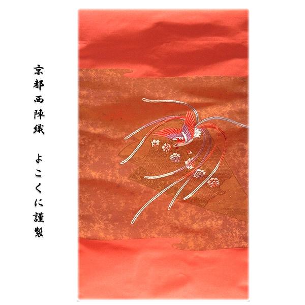 画像1: ■京都西陣織「よこくに謹製」 引箔 本金箔24K 扇に豪華な鳳凰柄 正絹 九寸 名古屋帯■ (1)